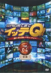 世界の果てまでイッテQ! Vol.4後編