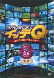 世界の果てまでイッテQ! Vol.6前編