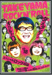 竹山ロックンロール VOL.18