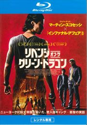 【Blu-ray】リベンジ・オブ・ザ・グリーン・ドラゴン