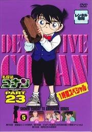 名探偵コナン DVD PART23 vol.5