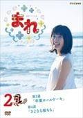 連続テレビ小説 まれ 完全版 2