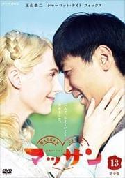 連続テレビ小説 マッサン 完全版 13