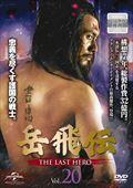 岳飛伝 -THE LAST HERO- vol.20