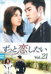 ずっと恋したい Vol.21