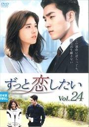 ずっと恋したい Vol.24