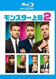 【Blu-ray】モンスター上司2