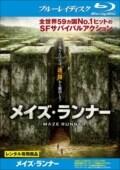 【Blu-ray】メイズ・ランナー