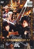 【TVシリーズ】牙狼<GARO>-GOLD STORM-翔セット