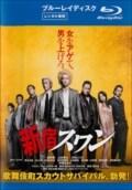 【Blu-ray】新宿スワン