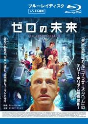 【Blu-ray】ゼロの未来