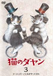 猫のダヤン 3 マージョリーノエルがやってきた