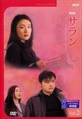 韓流ベストコレクション ドラマで学ぶ韓国語 サラン Vol.2