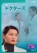 韓流ベストコレクション ドラマで学ぶ韓国語 ドクターズ Vol.1