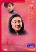 韓流ベストコレクション ドラマで学ぶ韓国語 サラン Vol.3