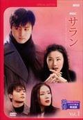 韓流ベストコレクション ドラマで学ぶ韓国語 サラン Vol.1