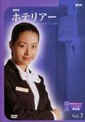 韓流ベストコレクション ドラマで学ぶ韓国語 ホテリアー Vol.3