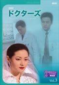韓流ベストコレクション ドラマで学ぶ韓国語 ドクターズ Vol.3