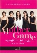 マザー・ゲーム 〜彼女たちの階級〜 Vol.1