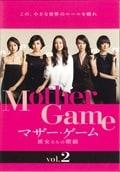 マザー・ゲーム 〜彼女たちの階級〜 Vol.2