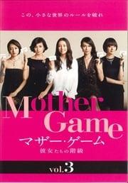 マザー・ゲーム 〜彼女たちの階級〜 Vol.3