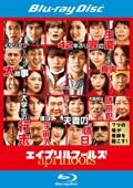 【Blu-ray】エイプリルフールズ