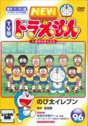 NEW TV版 ドラえもん VOL.96
