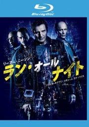 【Blu-ray】ラン・オールナイト