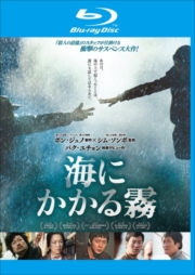 【Blu-ray】海にかかる霧