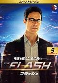 THE FLASH/フラッシュ <ファースト・シーズン> Vol.9