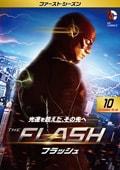 THE FLASH/フラッシュ <ファースト・シーズン> Vol.10