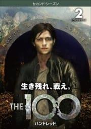 THE 100/ハンドレッド<セカンド・シーズン> Vol.2