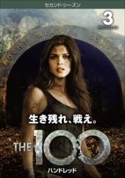 THE 100/ハンドレッド<セカンド・シーズン> Vol.3