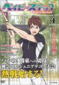 ベイビーステップ 第2シリーズ Vol.4