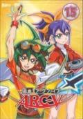 遊☆戯☆王ARC-V 15