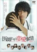 医師たちの恋愛事情 Vol.1