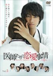 医師たちの恋愛事情 Vol.5