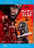 【Blu-ray】アイアン・フィスト2