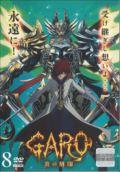 牙狼<GARO>-炎の刻印- Vol.8