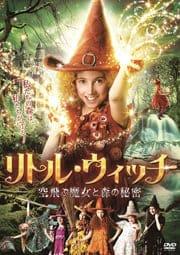 リトル・ウィッチ 〜空飛ぶ魔女と森の秘密〜