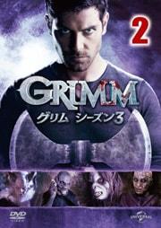 GRIMM/グリム シーズン3 vol.2