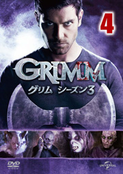 GRIMM/グリム シーズン3 vol.4