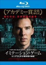 【Blu-ray】イミテーション・ゲーム/エニグマと天才数学者の秘密