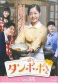 一途なタンポポちゃん <テレビ放送版> Vol.45