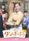 一途なタンポポちゃん <テレビ放送版> Vol.46
