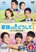 家族なのにどうして〜ボクらの恋日記〜 VOL.6