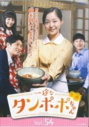 一途なタンポポちゃん <テレビ放送版> Vol.54