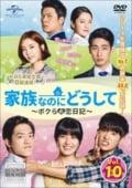 家族なのにどうして〜ボクらの恋日記〜 VOL.10