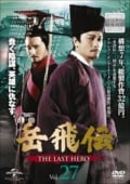 岳飛伝 -THE LAST HERO- vol.27