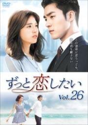 ずっと恋したい Vol.26